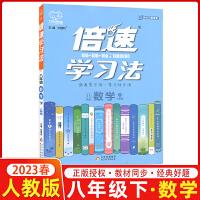 2020春 倍速学习法八年级数学下册人教版RJ 初二8年级中学生教材同步解读工具书 万向思维丛书 直通中考 倍速学习法