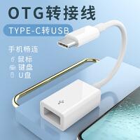 otg转接头type-c转usb安卓手机苹果电脑U盘优盘3.0转接线转换器连接线数据线荣耀vi