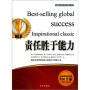 全球的成功励志经典--责任胜于能力 张艳玲 9787550201279