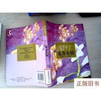 【二手旧书9成新】花香小镇