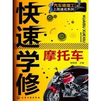 快速学修摩托车