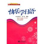 快乐学日语