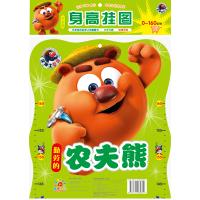 平博士密码儿童身高墙贴 儿童玩具 启蒙认知 身高挂图 蔬菜版 买1赠3