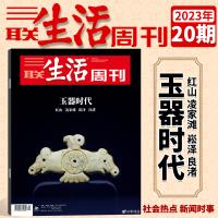 【2020年33期�F�】三�生活周刊�s志2020年8月17日第33期�第1100期 �[秘的美食: 湛江 �B�d �_封 �P里