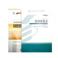 【正版】自考通关套装 自考 05680 婚姻家庭法 教材+辅导(2本)