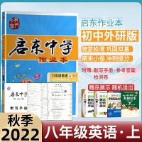 新2021秋启东中学八年级英语上册外研版(WY)内附听读手册检测卷龙门书局
