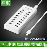 【支持礼品卡】绿联USB分线器2.0HUB带电源16口笔记本高速扩展多接口群控集线器