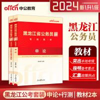 2021年黑龙江省公务员考试用书 中公教育2021黑龙江公务员考试 行测申论教材2本装 2021黑龙江公务员考试教材黑龙