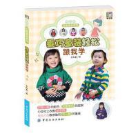 【正版二手书9成新左右】乖巧童装轻松跟我学 鲁红英 中国纺织出版社