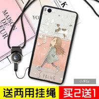 小米5s手机壳 小米5S保护套 小米5s 手机壳套 保护壳套 个性挂绳彩绘防摔日韩潮硅胶软套