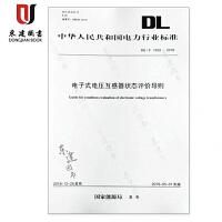 电子式电压互感器状态评价导则(DLT 1959-2018)