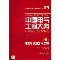 中国电气工程大典 第7卷 可再生能源发电工程