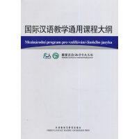 国际汉语教学通用课程大纲(捷克语.汉语对照)