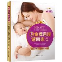 《把金牌月嫂请回家2――催乳按摩与母乳喂养专家指导》