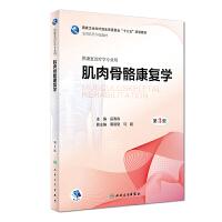 肌肉骨骼康复学(第3版/本科康复/配增值)