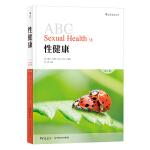 性健康(第3版)(Sexual Health,3e)