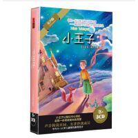 原装正版 世界名著 儿童早教童话故事 小王子(书+3CD)演播:田龙