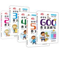 【速发】新视角图书 小学生作文这样写 200字~600字 1~6年级适用 全套5本 小学生优秀作文全辅导 全优作文三步