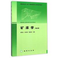 【正版新书】矿床学(第三版) 翟裕生主编 地质出版社