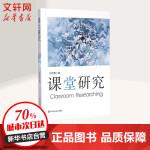 课堂研究 华东师范大学出版社有限公司