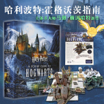哈利波特 霍格沃茨立体书 英文原版 Harry Potter A Pop-Up Guide to Hogwarts 场
