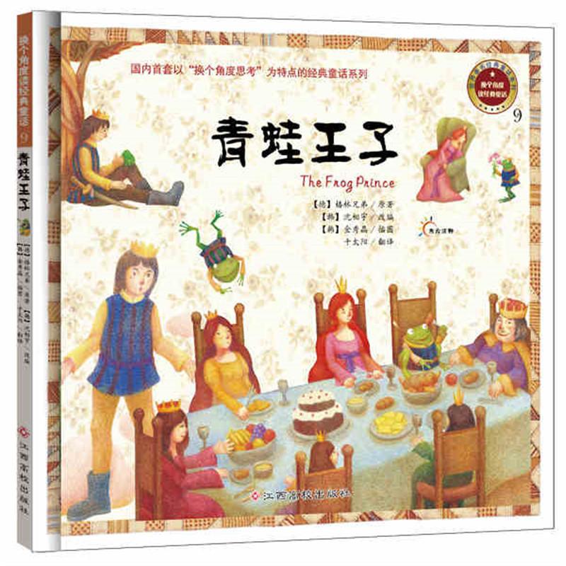 青蛙王子 换个角度读经典童话 精装美绘彩图版 儿童早教启蒙认知故事书幼儿绘本图书幼儿睡前故事书3-6-8岁让孩子学会分享图画书