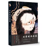 万卷:日本妖怪图鉴