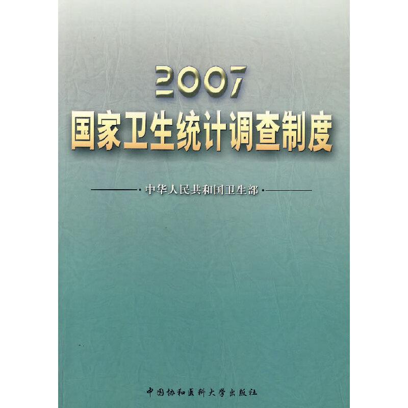 2007国家卫生统计调查制度