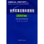 世界军事发展年度报告(2008年版)