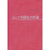 2012中国电力年鉴