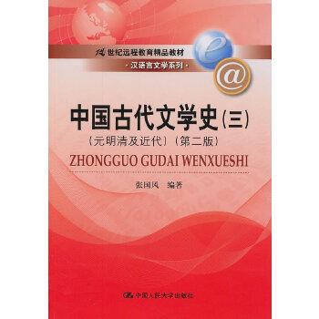 中国古代文学史(三)(元明清及近代)(第二版)(21世纪远程教育精品教材·汉语言文学系列)