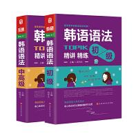 韩语语法书 TOPIK语法初级+中高级 韩国语能力考试 韩语入门自学教材(全2册)