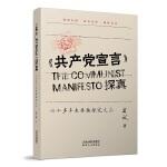 《共产党宣言》探真:六十多年来持续探究文汇