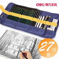 得力笔帘铅笔套装初学者绘画绘图工具素描绘画套装学生用美术用品画画成人全套27件套专业装手绘铅笔
