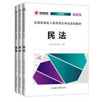 2021年版 成人高考 专升本教材 民法政治英语 3本