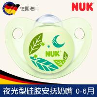 德国NUK夜光型硅胶安抚奶嘴 (初生型0-6个月/一般型6-18个月/较大型18-36个月) 无环设计