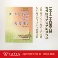 """""""二十四史""""名段高考阅读训练 商务印书馆"""