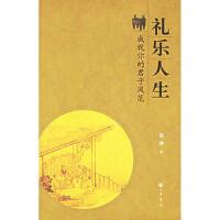【二手书8成新】礼乐人生:成就你的君子风范 彭林 中华书局