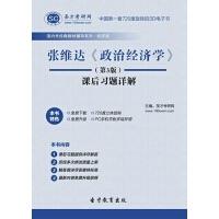 张维达《政治经济学》(第3版)课后习题详解【手机APP版-赠送网页版】
