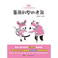 【二手旧书8成新】小飞熊动物童话王国:蔷薇别墅的老鼠 汤素兰 9787535887115 湖南少儿出版社