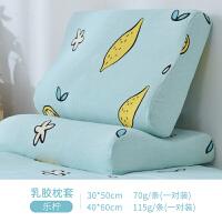 20191108212536149乳胶枕套枕头套单个单人比纯棉柔软儿童记忆枕套全棉一对装4060 一对装 乐柠