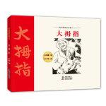 [二手旧书9成新]格林姆童话全集03-大拇指,(德)格林兄弟 ,丰华瞻,9787511014702,海豚出版社