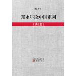 郑永年论中国系列(共5册)