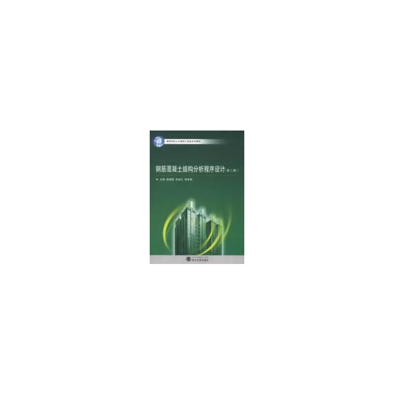钢筋混凝土结构分析程序设计(第二版)