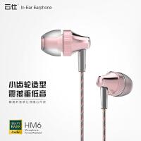 手机耳机线云仕 HM6金属入耳式重低音耳机魔音耳塞电脑通用有线控带麦