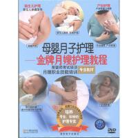 母婴月子护理-金牌月嫂护理教程DVD