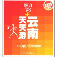 【二手书8成新】魅力365+云南天天游 云游文化 中国轻工业出版社