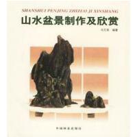【二手书旧书9成新】山水盆景制作及欣赏马文其中国林业出版社