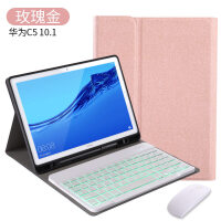 华为平板C5保护套网红10.1英寸BZT-W09电脑蓝牙键盘BZT-AL00皮套BZT-AL10全包