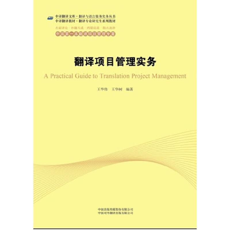 《翻译项目管理实务》